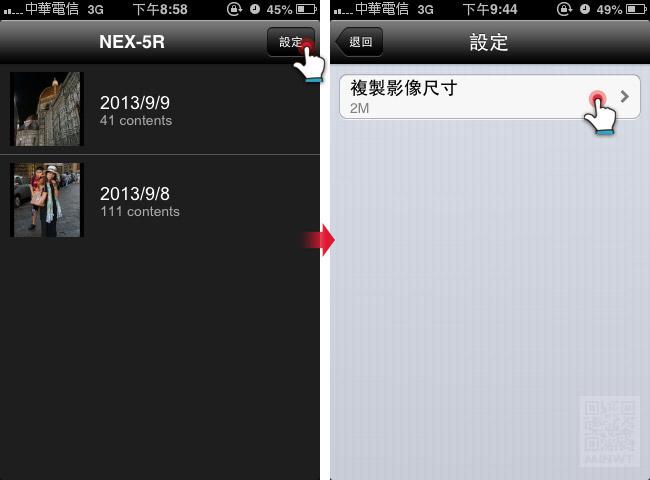 梅問題-攝影器材操作-Sony NEX 5R透過WiFi將相機中的照片,傳送到智慧型手機中