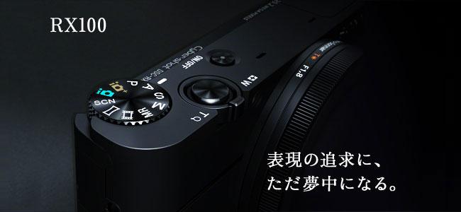 梅問題-攝影器材分享-Sony新一代1吋大感光元件數位機王DSC-RX100