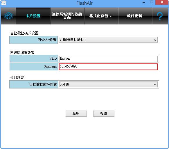 梅問題-【無線記憶卡】Toshiba FlashAir Wifi SDHC 記憶卡