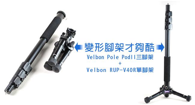 變形平板沒什麼「變形腳架才威Velbon Pole Pod II三腳架+單腳架」