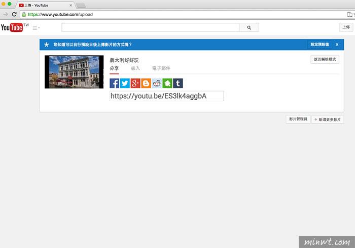 梅問題-Youtube線上立即將照片串接變成動態影片與好友分享