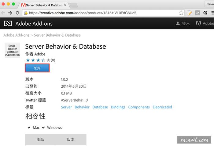 梅問題-《Dreamweaver CC 2014》啟用資料庫與伺服器行為