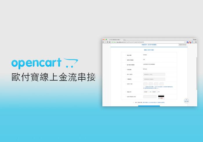 自架購物平台-OpenCart購物商城11-歐付寶金流串接