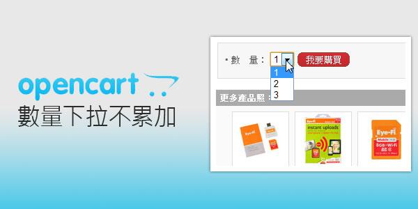 自架購物平台-OpenCart購物商城09-數量下拉不累加