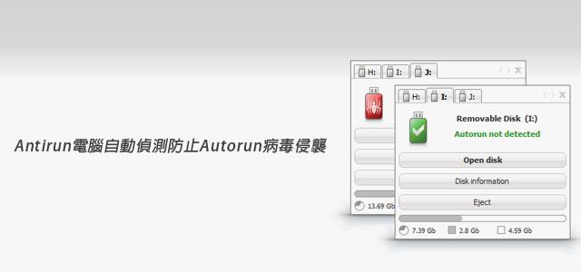 梅問題-電腦不求人-Antirun電腦自動偵測USB隨身碟防止Autorun病毒