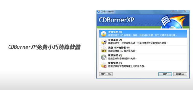 [PC]CDBurnerXP免費小巧好用的燒錄軟體