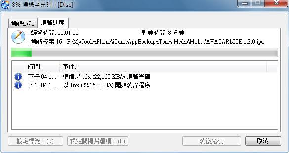梅問題-CDBurnerXP免費小巧好用的燒錄軟體