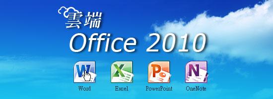 只需登入Offie帳號,就能免費使用雲端 Office2011(Word、Excel、PowerPoint)