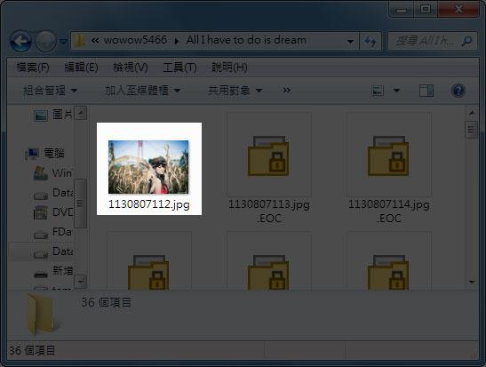 梅問題-電腦不求人-EncryptOnClick檔案加密個人隱私不外洩