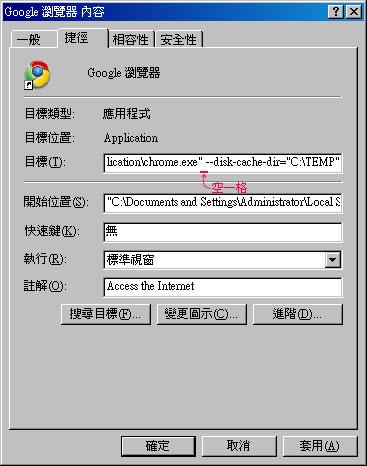 梅問題-Google Chrome參數一覽表