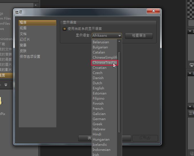 梅問題-影像工具-免費功能強大-媲美Photoshop影像軟體「StylePix」