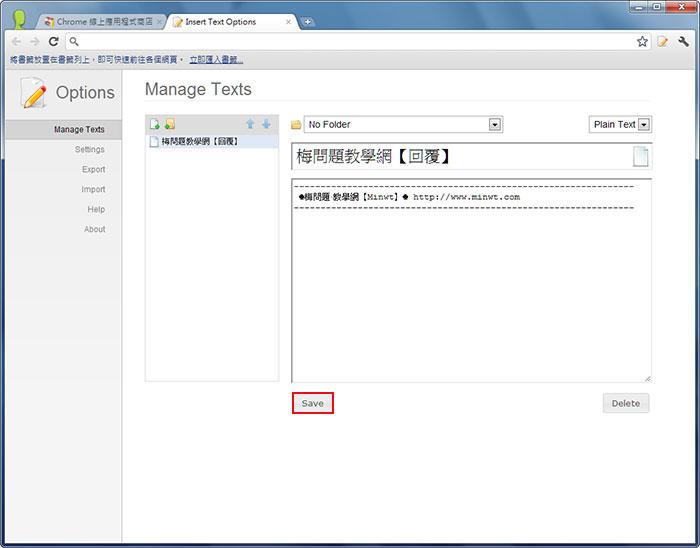 梅問題-InsertText將常用文字儲存並插入Chrome中