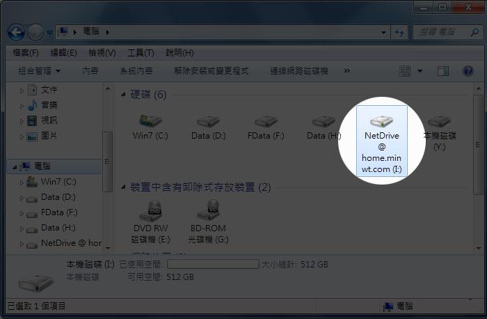 梅問題-電腦不求人-NetDrive將FTP變成我電腦中的磁碟