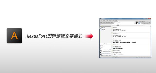 [PC]NexusFont即時瀏覽文字樣式提升工作效率