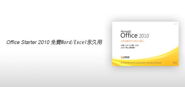 梅問題-電腦不求人-office Starter2010免費word/excel永遠用