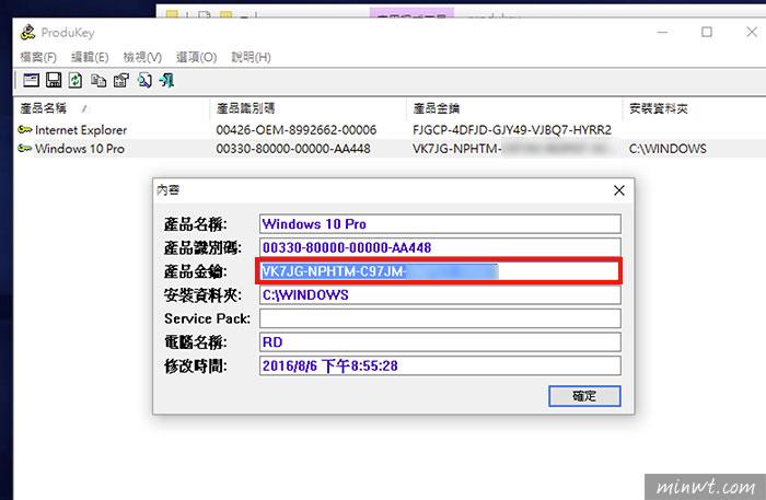梅問題-ProduKey快速找出Windows10序號,重灌電腦免煩腦
