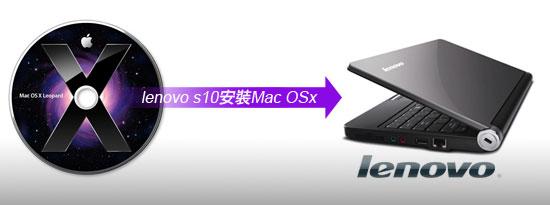 [PC] Lenovo S10偷嚐禁果Mac OSX全記錄
