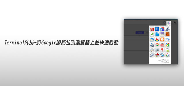 [Chrome外掛] Terminal將Google服務拉到瀏覽器上並快速啟動