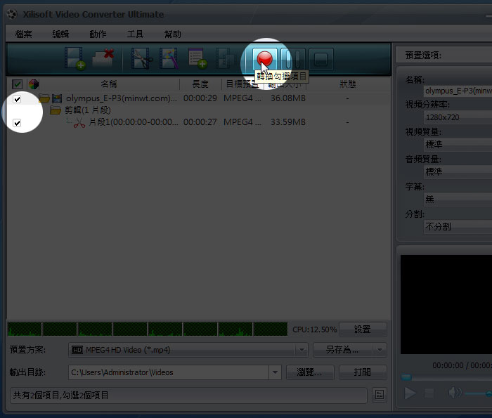 梅問題- Xilisoft Video Converter Ultimate將MTS高畫質HD影片轉檔工具
