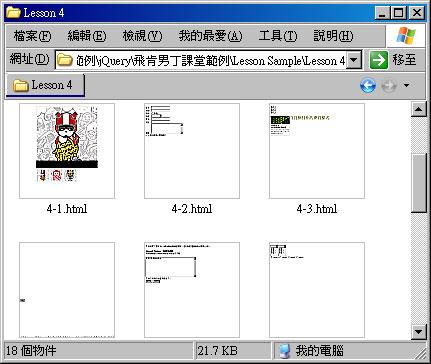 梅問題-XP直接預覽html 縮圖目錄