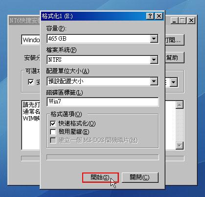 梅問題-電腦不求人-將Win7安裝到USB外接隨身硬碟中