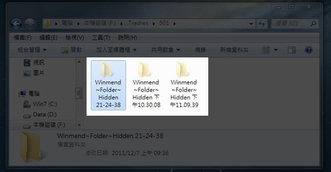 梅問題-電腦不求人-解決Winmend~Folder~Hidden刪除不了的冏境