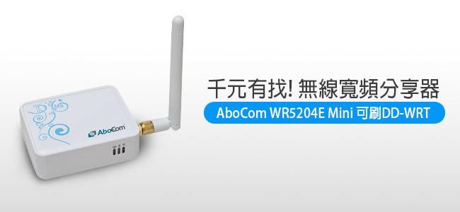 千元有找!浮動IP架站必備利器「AboCom WR5204E 無線分享器」可刷DD-WRT與DDNS