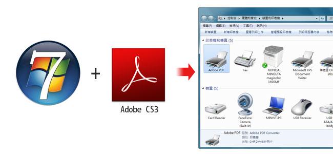 梅問題-電腦不求人-解決Adobe Acrobat CS3無法在Win7下產生虛擬PDF印表機