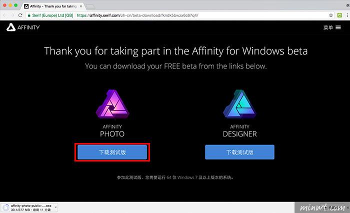 梅問題-「Affinity Photo」被Apple獲選為2015年最佳影像軟體,現在開放Windows試用版免費下載中