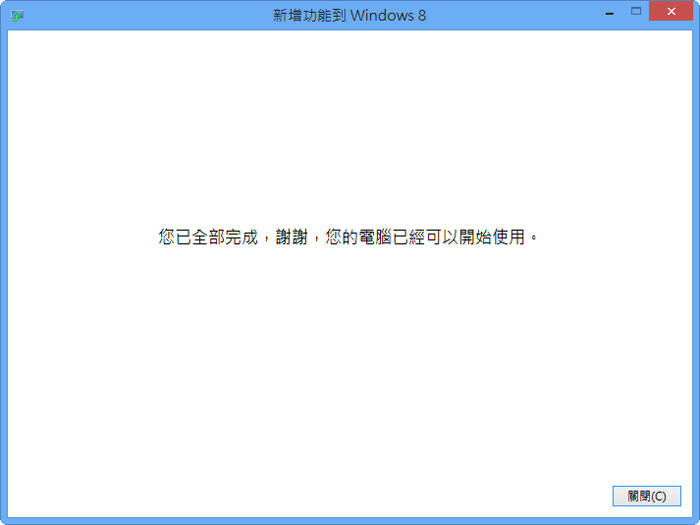 梅問題-PC-Windows8升級版免費申請「Windows Media Center」金鑰)