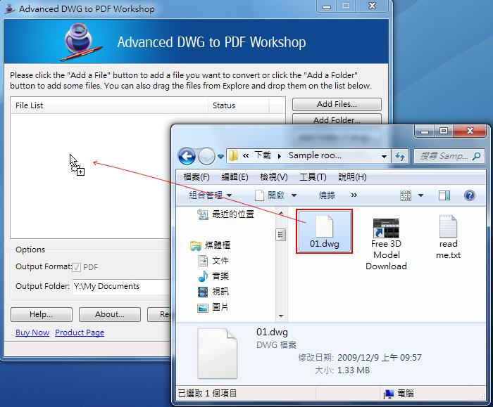 梅問題-[PC]AAutoCad DWG檔轉成PDF