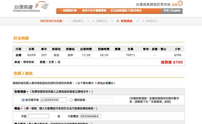 梅問題-Chrome外掛-《高鐵搶票程式》Autofill加速網路訂票速度