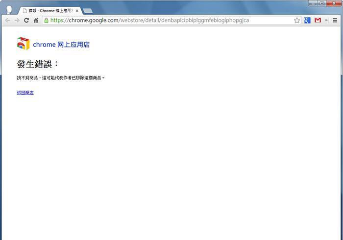 梅問題-備份與還原《Google Chrome瀏覽器》外掛元件