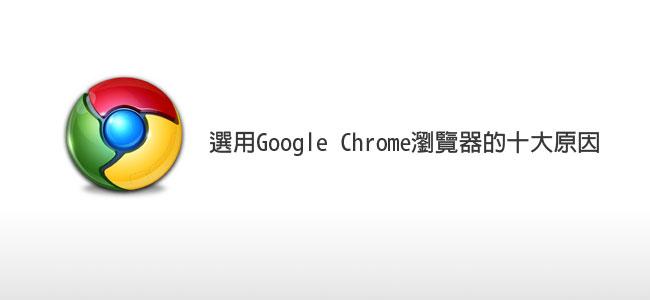 梅問題-PC-棄IE!選用Google Chrome瀏覽器十大原因
