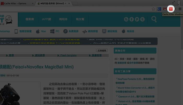 梅問題-Chrome外掛-《Cache Killer》自動清除網頁暫存,頁面不再鬼擋牆