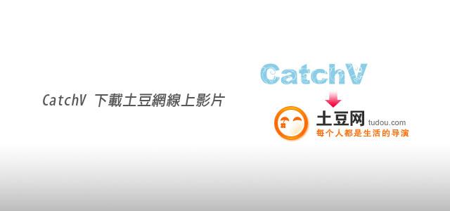 梅問題-Catchv下載土豆網線上影片