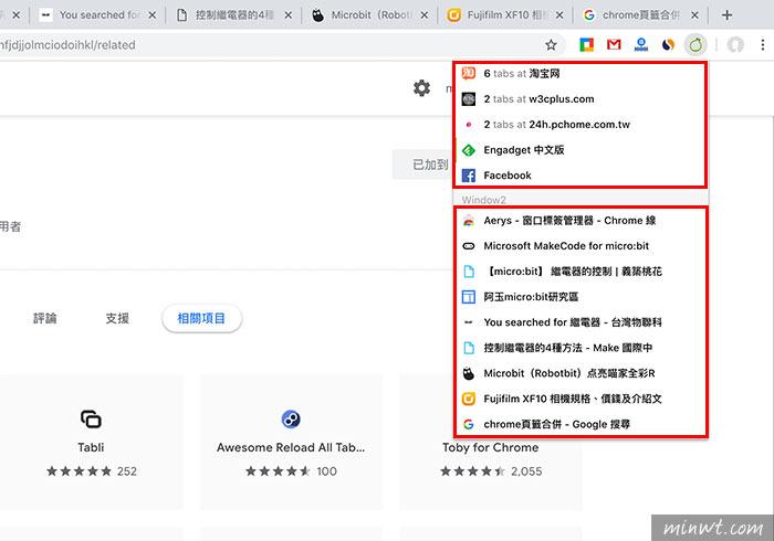 梅問題-[外掛] Aerys超好用的Chrome頁籤管理器,開再多頁籤也能輕鬆切換