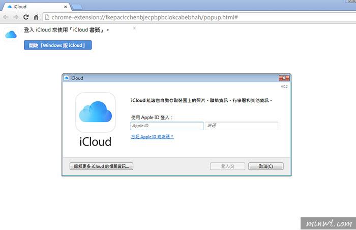梅問題-《iCloud控制面板》同步Chrome書籤資料不重覆