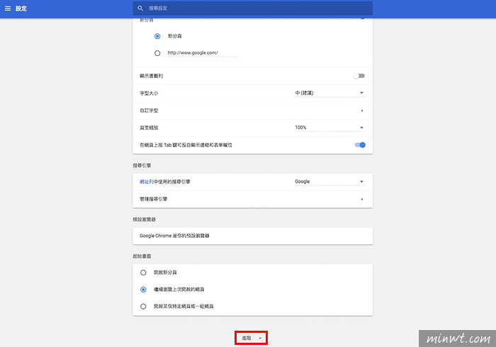 梅問題-關閉Chrome瀏覽器,自動翻譯網頁功能