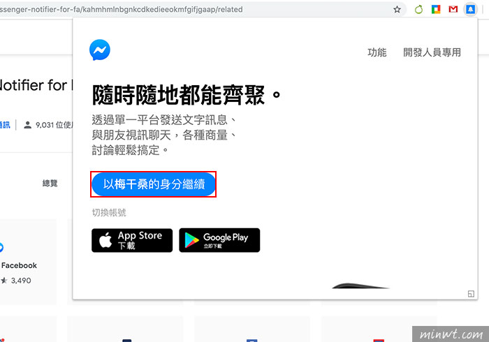 梅問題-[外掛] Messenger & Notifier for Facebook 免開啟Facebook頁面,也能即時的收發Facebook訊息