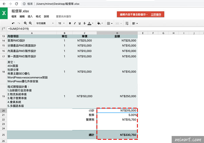 梅問題-[外掛] Office Editing 打開Chrome瀏覽器,就可編輯Word、Excel、PowerPoint