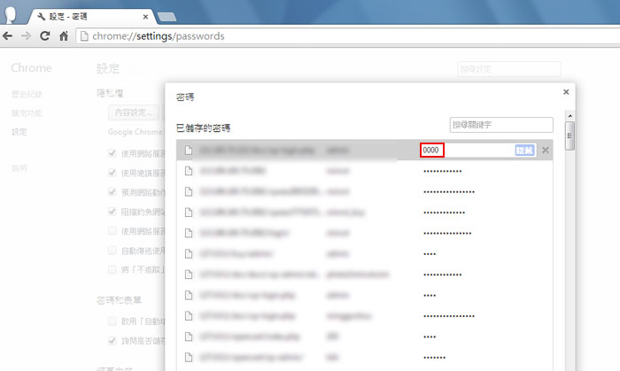 梅問題-《Secure Profile》將Chrome瀏覽器上鎖防止帳密外洩