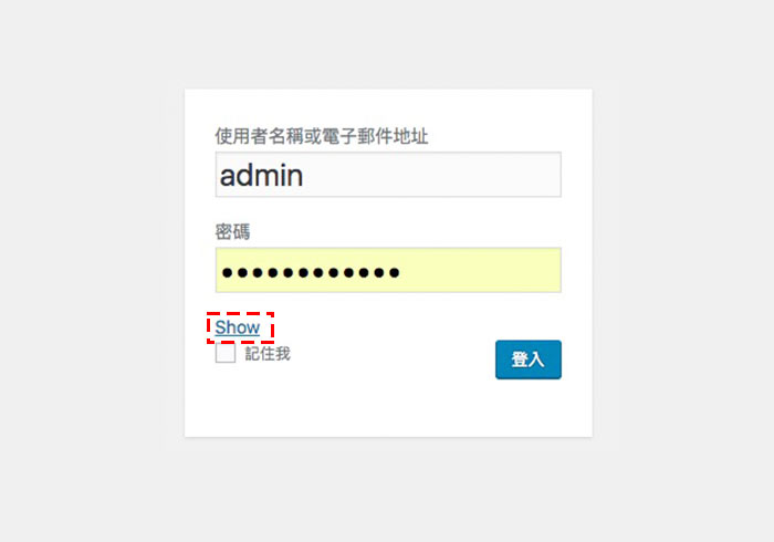 [外掛] Show Password 一鍵快速顯示網頁中的輸入框密碼