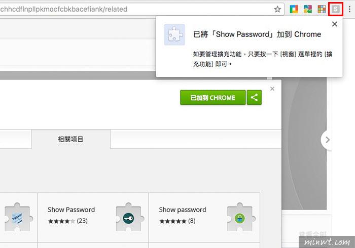 梅問題-[外掛]Show Password 一鍵快速顯示輸入框的密碼