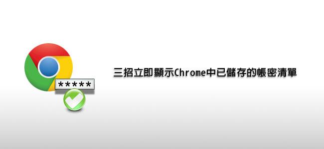 梅問題-三招立即讓Chrome已儲存帳密現出原形