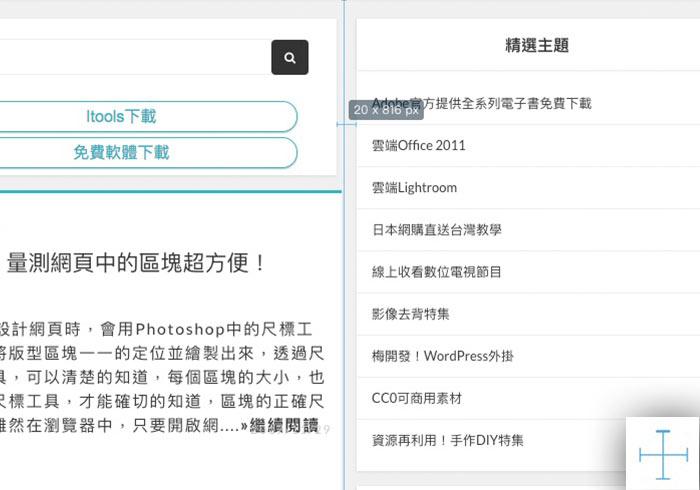 梅問題-前端網頁設計師必備十大Chrome外掛總整理