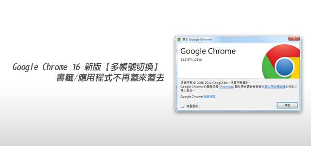 梅問題-chrome16新功能【多帳號切換】書籤不再蓋來蓋去