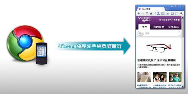 梅問題-把Chrome偽裝成手機版網頁瀏覽器