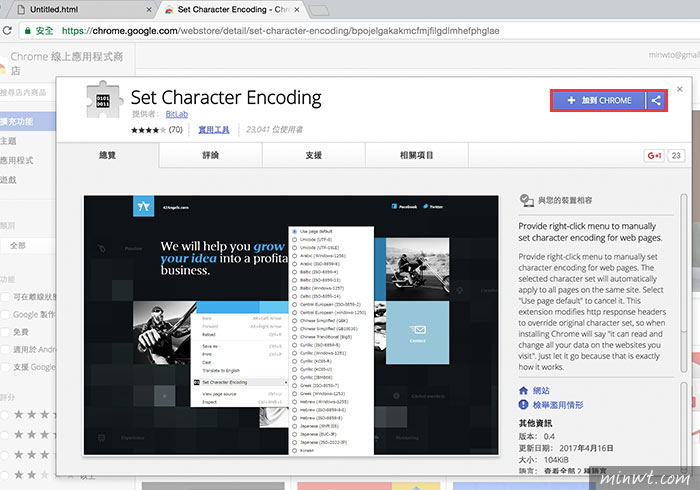 梅問題-「Set Character Encoding」解決Chrome 55版後,設定網頁編碼