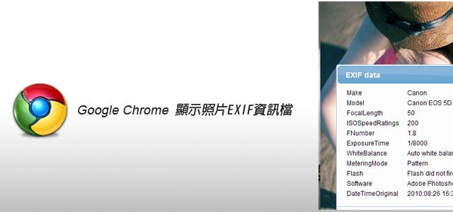 Chrome外掛]EXIF viewer直接瀏覽相片EXIF資訊| 梅問題.教學網